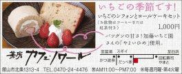 413_cafenowaru