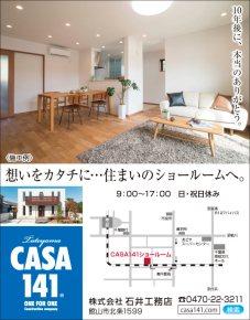 413_ishii_komuten