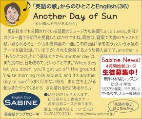 413_sabine