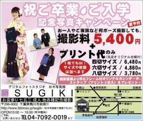 413_sugikisyashin