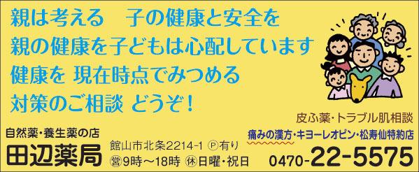 413_tanebe_yakkyoku