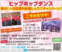 414_evolution