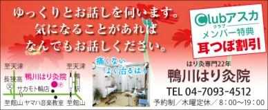 414_kamogawa_hari