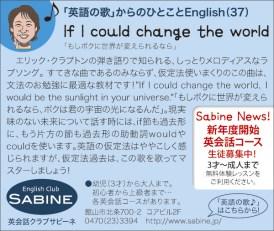 415_sabine