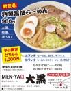416_men_ya_daikoku
