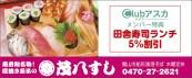 416_mohatisushi