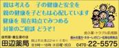 417_tanabeyakkyoku