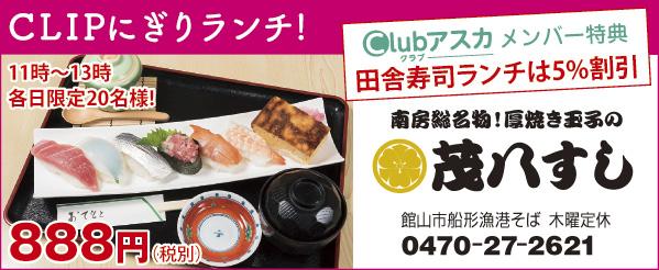 418_mohachi_sushi