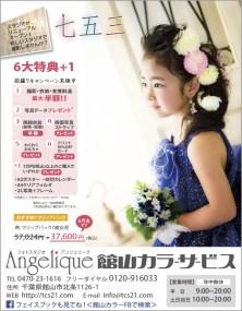 418_tateyama_colorservice