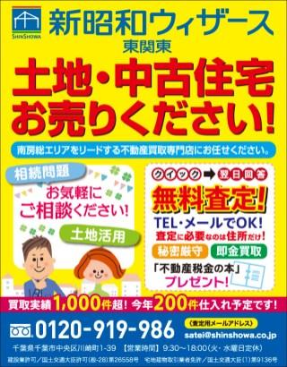 419_shinsyowa01