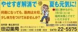 420_tanabe_yakkyoku