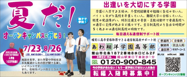 421_narumigakuen