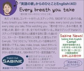 421_sabine