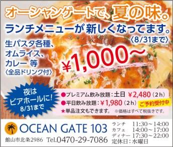 422_ocean_gate103