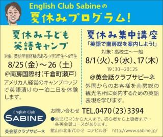 422_sabine