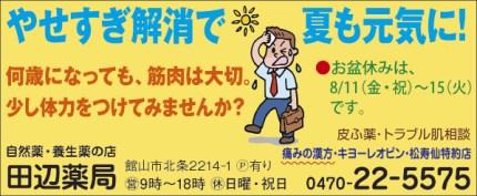 422_taneba_yakkyoku