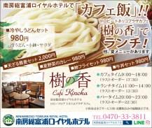422_tomiura_loyalhotel