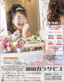 424_tateyama_colorservice