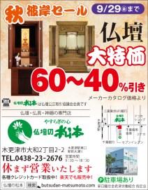 425_butudan_matsumoto