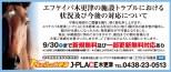 425_fkeiba_kisarazu