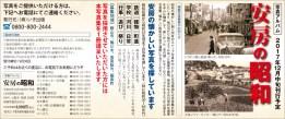 425_iki_syuppan