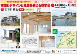 425_kato_kensetsu