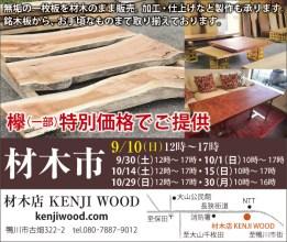 425_kenji_wood