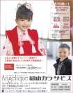 425_tateyama_colorservice
