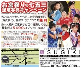 426_sugikisyashin