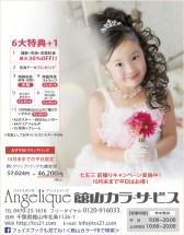 427_tateyama_colorservice