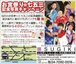 429_sugikisyashin