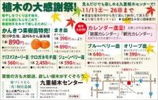 429_wadazoen