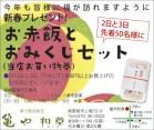 432_kameya_waso