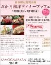432_kamogawakan02