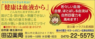 432_tanabe_yakkyoku