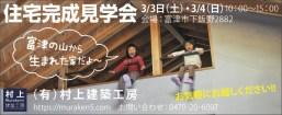 435murakami_kenchikukobo