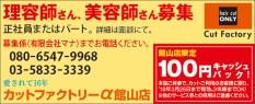 436_cutfactory