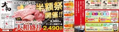436_yakinikuyamato