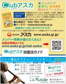 437club_aska