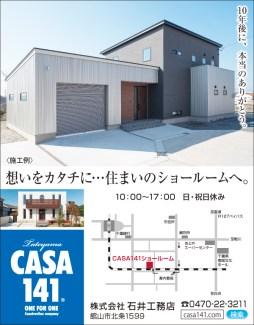438_ishii_komuten