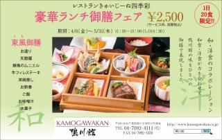438_kamogawakan