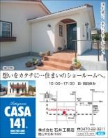 440ishii_komuten