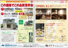 442kato_kensetsu