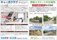 444kato_kensetsu