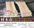 444kenji_wood