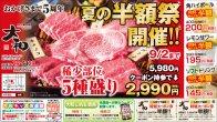 444yakiniku_yamato