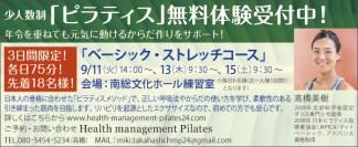 447health_management_pilates