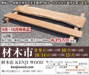 448kenji_wood
