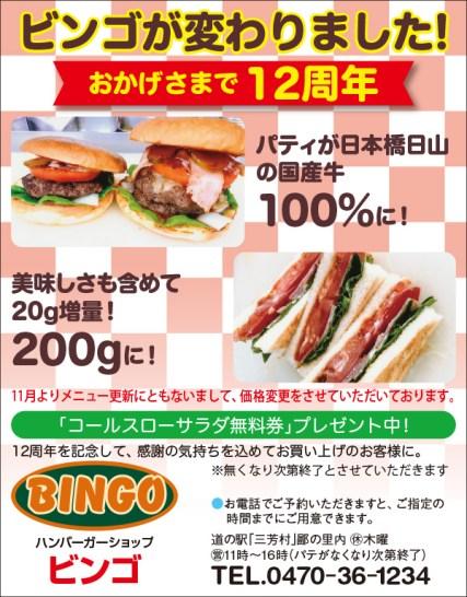 452hamburgershop_bingo