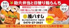 452mohachi_sushi